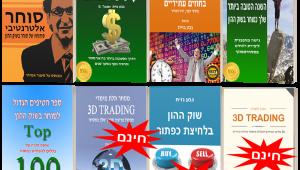 סדרת הספרים למסחר בשוק ההון שכל סוחר חייב לעצמו